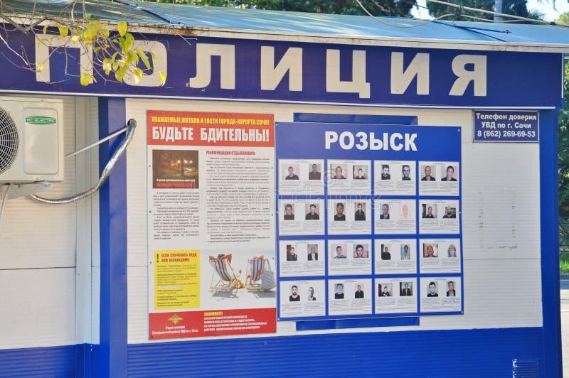 Αστυνομικό τμήμα και επιθυμητό σημάδι στοκ εικόνες