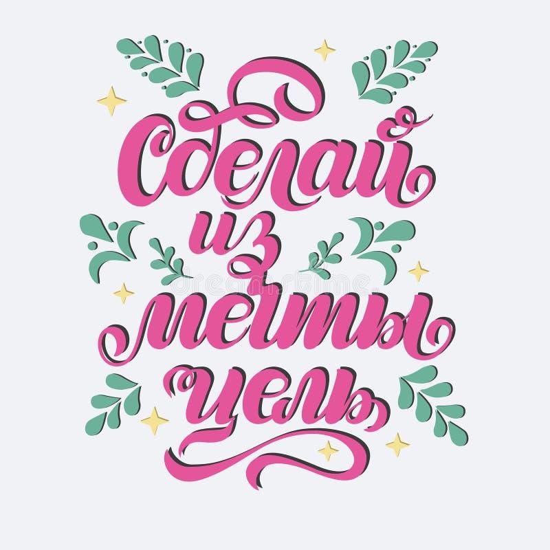 Αφίσα στη ρωσική γλώσσα Επιγραφή για την πρόσκληση και τη ευχετήρια κάρτα, τις τυπωμένες ύλες και τις αφίσες διανυσματική απεικόνιση
