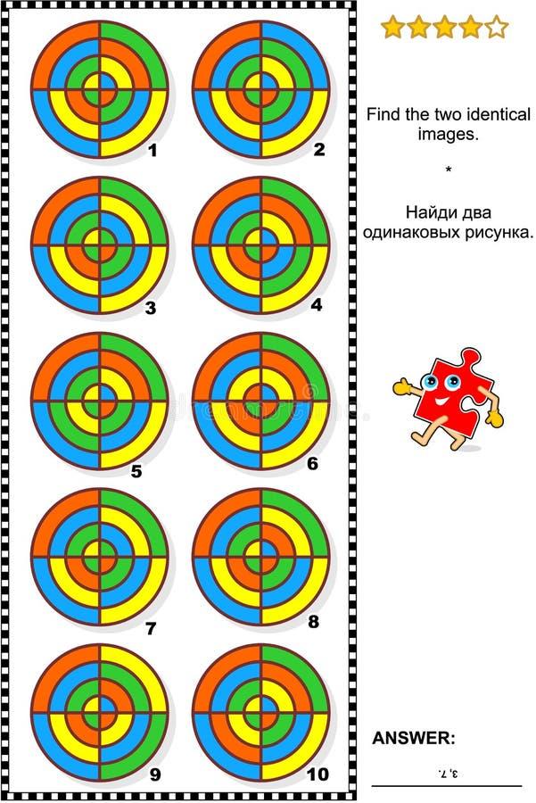 Αφηρημένο αίνιγμα εικόνων - βρείτε δύο ίδιες εικόνες απεικόνιση αποθεμάτων