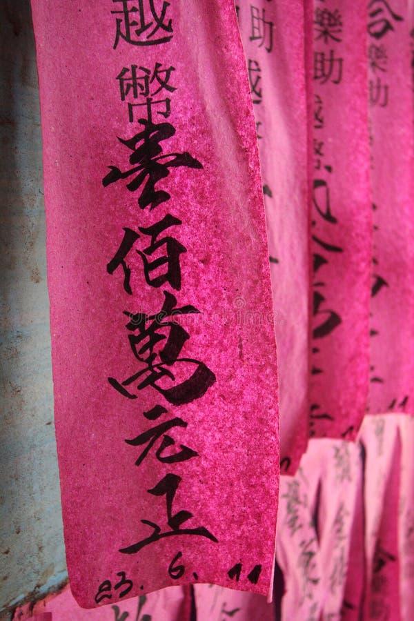 βουδιστικός ναός προσευχών στοκ φωτογραφία