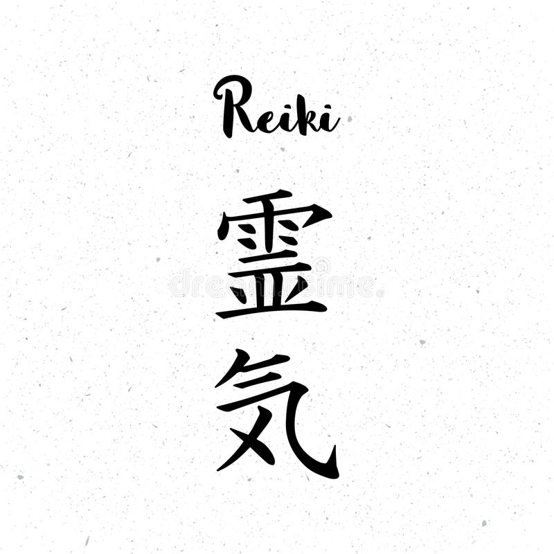 γεωμετρία ιερή η ιαπωνική ζωή ki ενεργειακής δύναμης αποτέλεσε το σύμβολο δύο reiki rei μέσων το καθολικό που λέξεις λέξης διανυσματική απεικόνιση