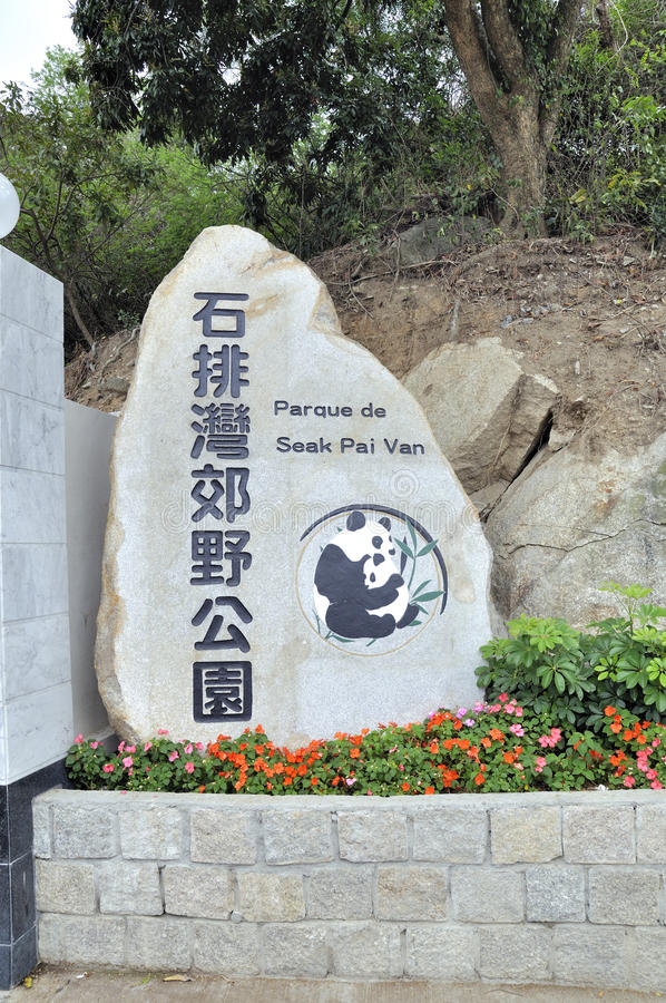 Γιγαντιαίο περίπτερο Panda του Μακάου στοκ φωτογραφία