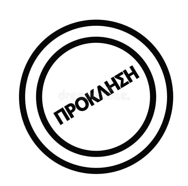 Γραμματόσημο πρόκλησης στα ελληνικά διανυσματική απεικόνιση