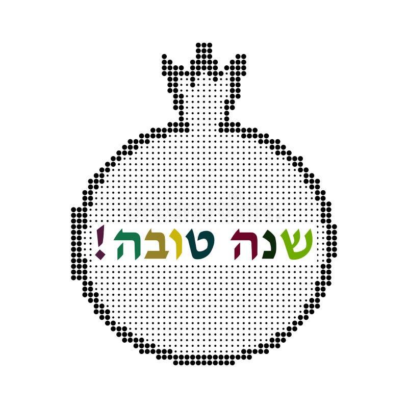 Γρανάτης Συγχαρητήρια στο εβραϊκό νέο έτος Rosh Hashanah Shana Tova Εβραϊκά r ελεύθερη απεικόνιση δικαιώματος