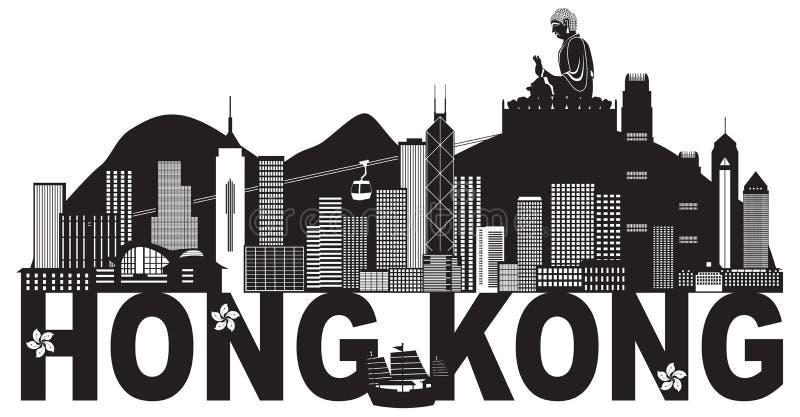 Γραπτή διανυσματική απεικόνιση κειμένων αγαλμάτων του Βούδα οριζόντων Χονγκ Κονγκ διανυσματική απεικόνιση