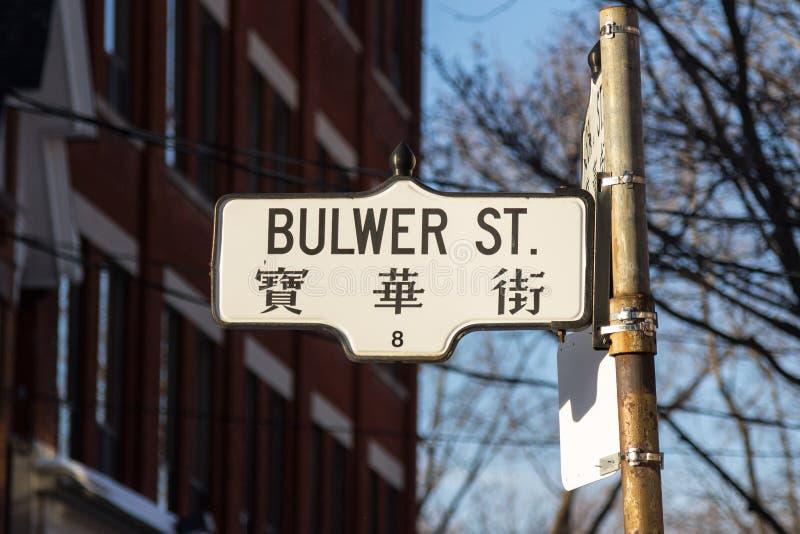 Δίγλωσσο σημάδι οδών στην οδό Bulwer, στην αγγλική και κινεζική γλώσσα, που βρίσκεται στο Τορόντο Chinatown στοκ εικόνες με δικαίωμα ελεύθερης χρήσης