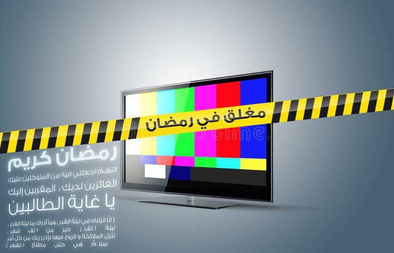 δεν έκλεισε καμία ramadan TV σημάτ& στοκ εικόνα με δικαίωμα ελεύθερης χρήσης