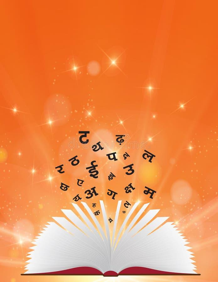 Δημιουργικό αφηρημένο πορτοκάλι ντιβών Hindi ελεύθερη απεικόνιση δικαιώματος