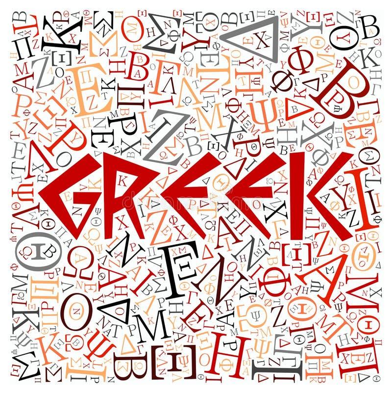 Δημιουργικό ελληνικό υπόβαθρο σύστασης αλφάβητου στοκ φωτογραφία με δικαίωμα ελεύθερης χρήσης