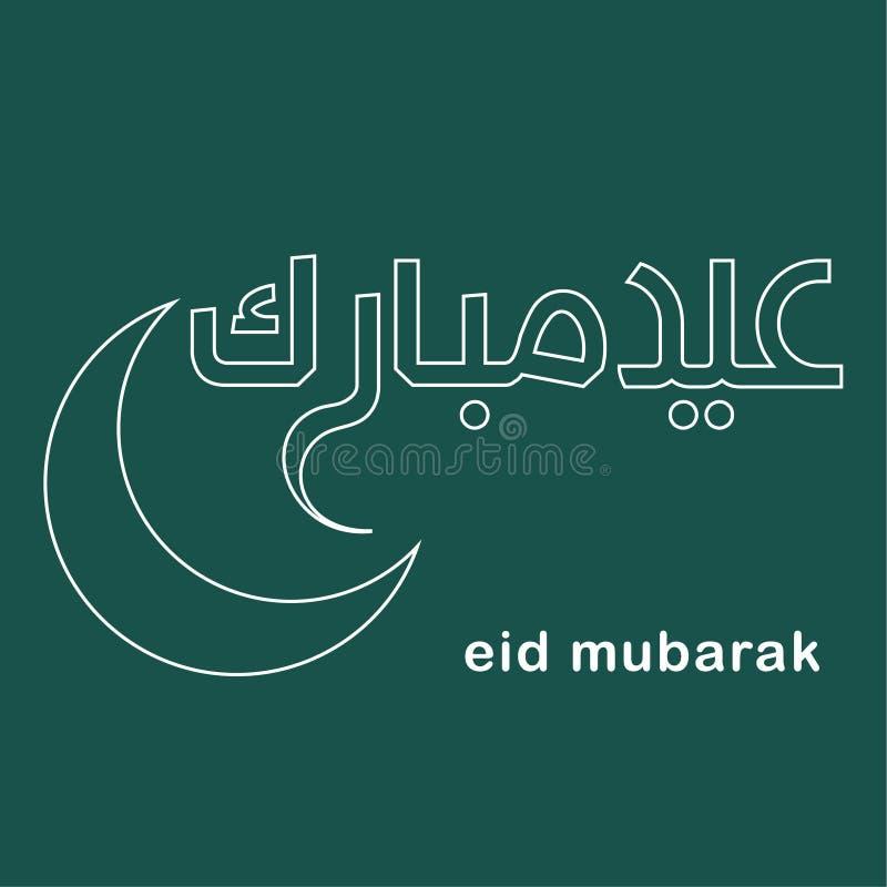 Διάνυσμα καλλιγραφίας του Mubarak adha Al Eid Εορτασμός των μουσουλμανικών διακοπών η θυσία απεικόνιση αποθεμάτων