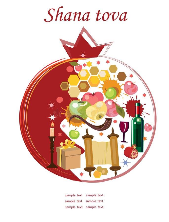 Διακοσμητικό pomegranat με τα σύμβολα του εβραϊκού νέου έτους ελεύθερη απεικόνιση δικαιώματος
