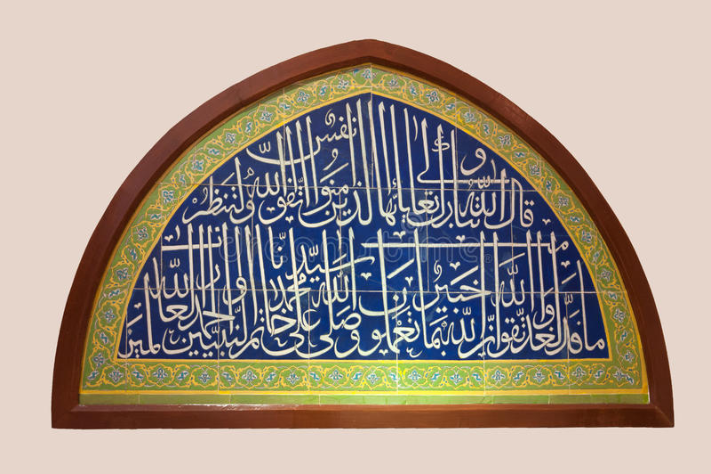 Διακόσμηση τοίχων Ισλάμ στοκ εικόνες με δικαίωμα ελεύθερης χρήσης
