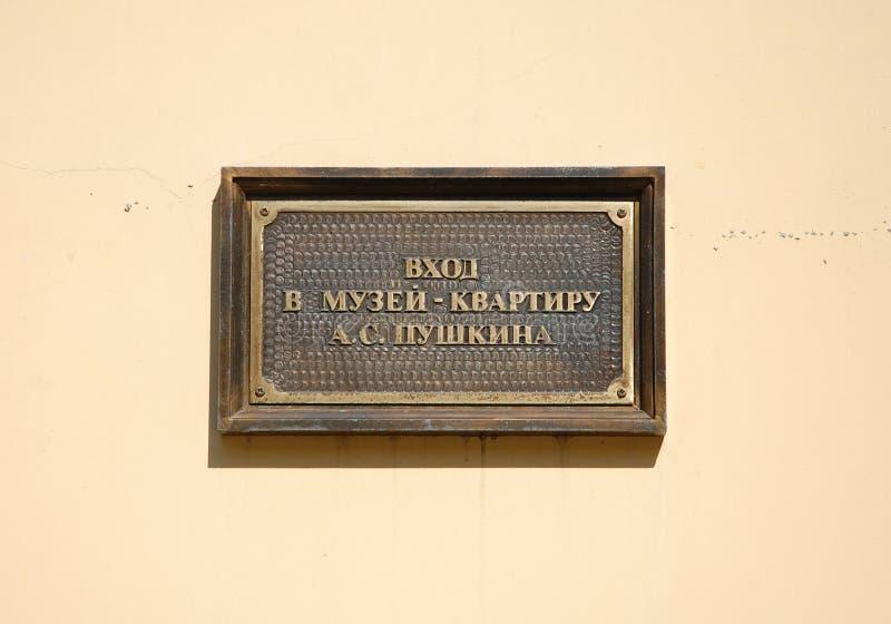 Διαμέρισμα μουσείων του Αλεξάνδρου Pushkin στοκ εικόνες