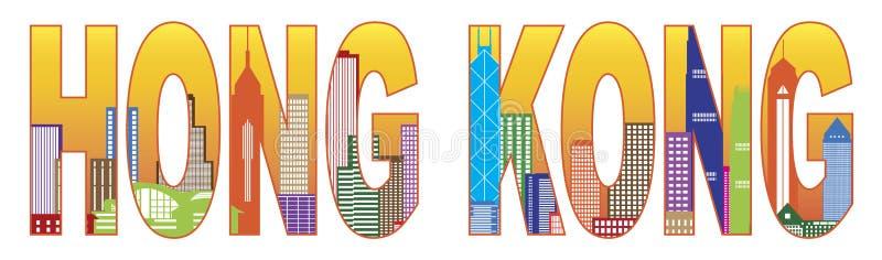 Διανυσματική απεικόνιση κειμένων χρώματος οριζόντων πόλεων Χονγκ Κονγκ διανυσματική απεικόνιση