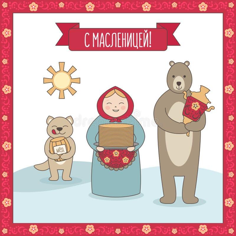 Διανυσματική απεικόνιση στις διακοπές καρναβαλιού Γιαγιά, μια αρκούδα με ένα σαμοβάρι και μια γάτα με ένα βαρέλι του μελιού _ διανυσματική απεικόνιση