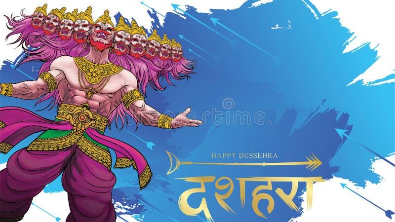 Διανυσματική απεικόνιση του Λόρδου Rama που σκοτώνει Ravana στο ευτυχές φεστιβάλ αφισών Dussehra Navratri της Ινδίας μετάφραση: d ελεύθερη απεικόνιση δικαιώματος
