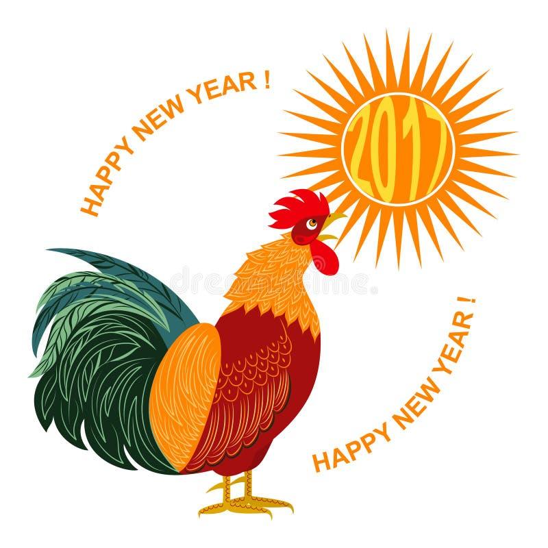 Διανυσματική απεικόνιση του σχεδίου ευχετήριων καρτών καλής χρονιάς 2017 διανυσματική απεικόνιση