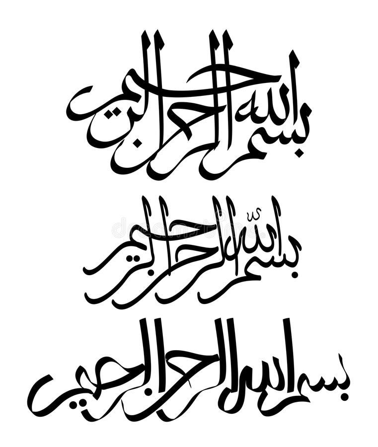 Διανυσματική αραβική καλλιγραφία Μετάφραση: Στο όνομα του Θεού, ο πιό ευχάριστος, ο πιό φιλεύσπλαχνος διανυσματική απεικόνιση