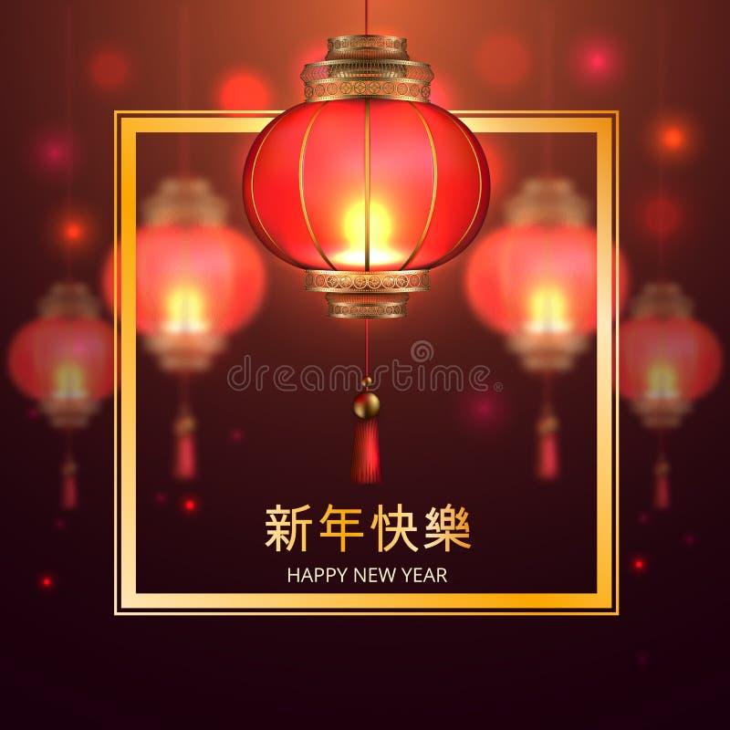 Διανυσματική κινεζική νέα αφίσα φαναριών έτους απεικόνιση αποθεμάτων