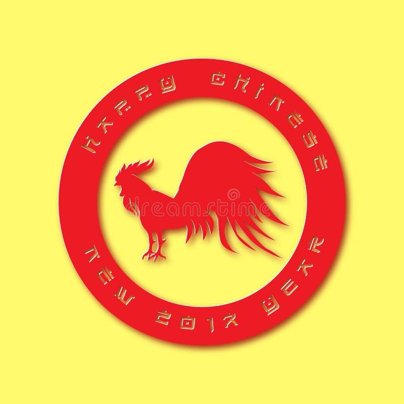 Διανυσματικός φλογερός κόκκινος κόκκορας στον κύκλο Κινεζικό νέο έτος 2017 - κόκκινο έτος κοκκόρων Κάρτα για τον εορτασμό το φεστ ελεύθερη απεικόνιση δικαιώματος
