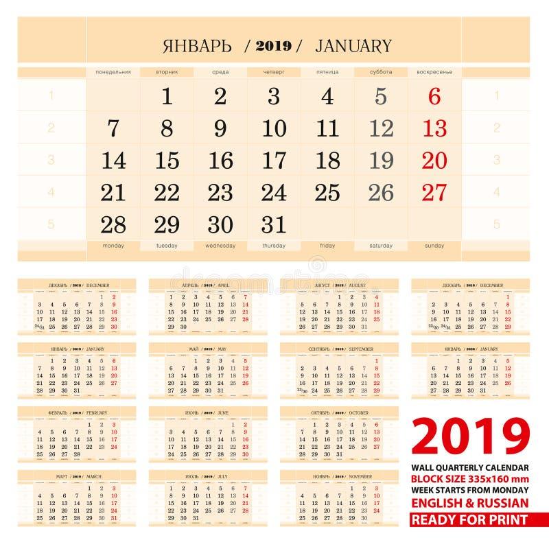Διανυσματικό ημερολογιακό πρότυπο για το lang έτους 2019, ρωσικά και αγγλικά απεικόνιση αποθεμάτων