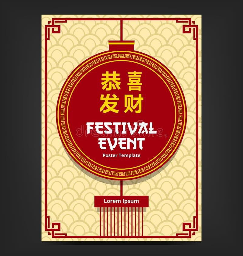 Διανυσματικό κινεζικό νέο πρότυπο αφισών γεγονότος φεστιβάλ έτους με το αφηρημένο σχέδιο φαναριών lampion διανυσματική απεικόνιση