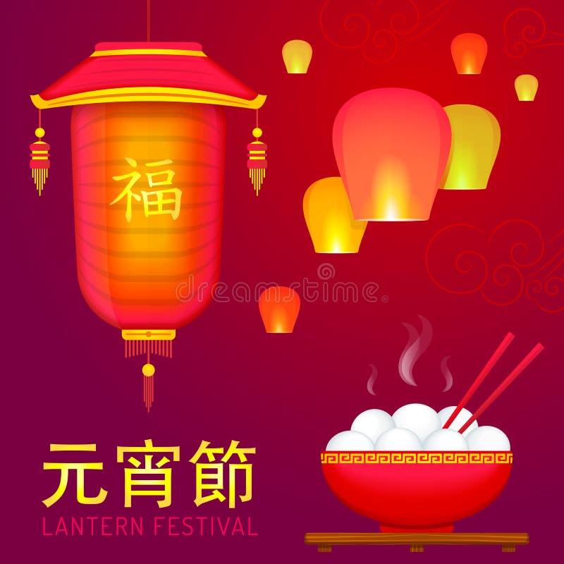 Διανυσματικό κινεζικό φεστιβάλ φαναριών άνοιξη διανυσματική απεικόνιση