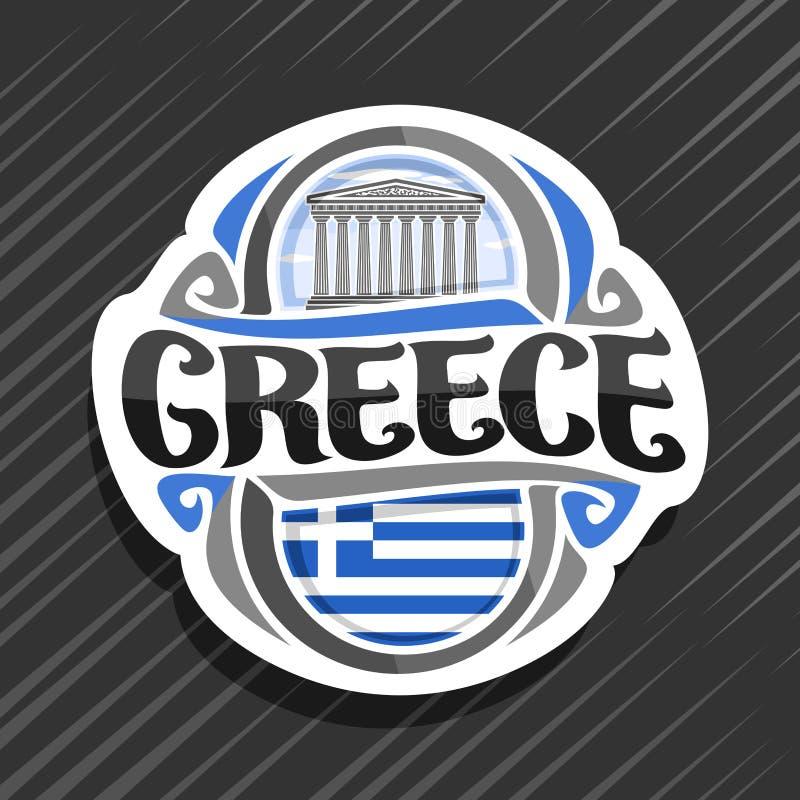 Διανυσματικό λογότυπο για την Ελλάδα διανυσματική απεικόνιση