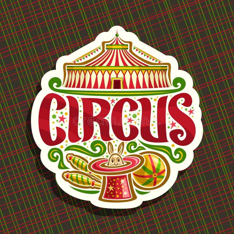 Διανυσματικό λογότυπο για το τσίρκο διανυσματική απεικόνιση