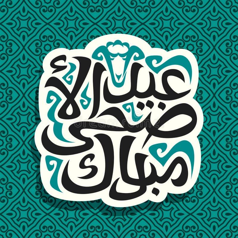 Διανυσματικό λογότυπο για Eid ul-Adha Μουμπάρακ ελεύθερη απεικόνιση δικαιώματος