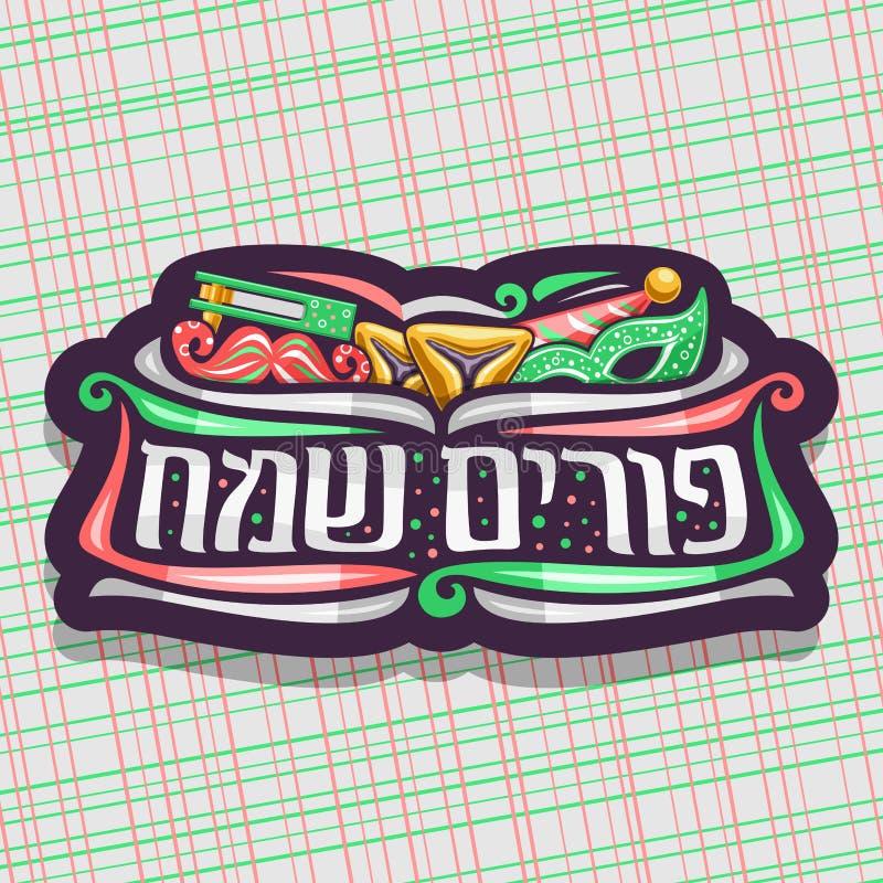 Διανυσματικό λογότυπο για Purim καρναβάλι ελεύθερη απεικόνιση δικαιώματος