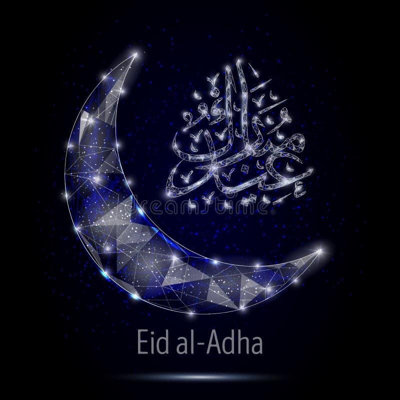 Διανυσματικό πρότυπο σχεδίου καρτών του Μουμπάρακ Al-adha Eid απεικόνιση αποθεμάτων