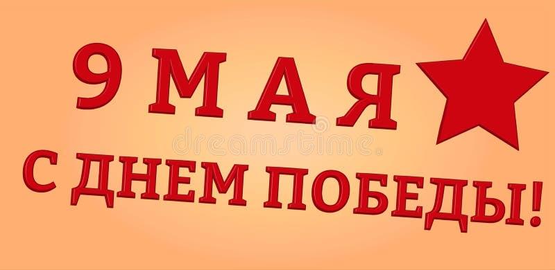 Ημέρα νίκης 9 Μαΐου ελεύθερη απεικόνιση δικαιώματος