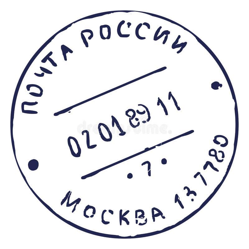 Διανυσματικό ρωσικό ταχυδρομικό γραμματόσημο διανυσματική απεικόνιση