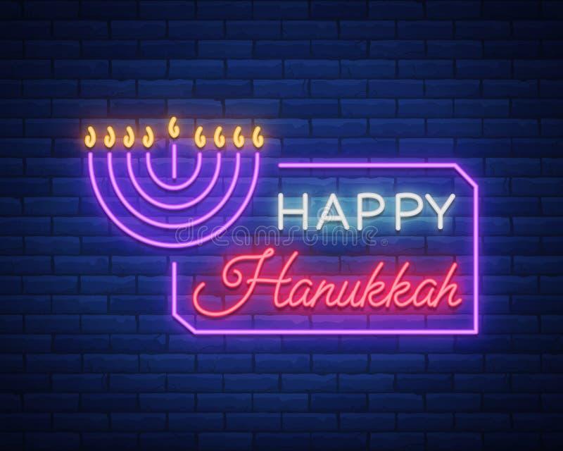 Διανυσματικό υπόβαθρο Chanukah με το menorah και το αστέρι του Δαυίδ Ευτυχές σημάδι σημαδιών νέου Hanukkah Μια κομψή ευχετήρια κά απεικόνιση αποθεμάτων