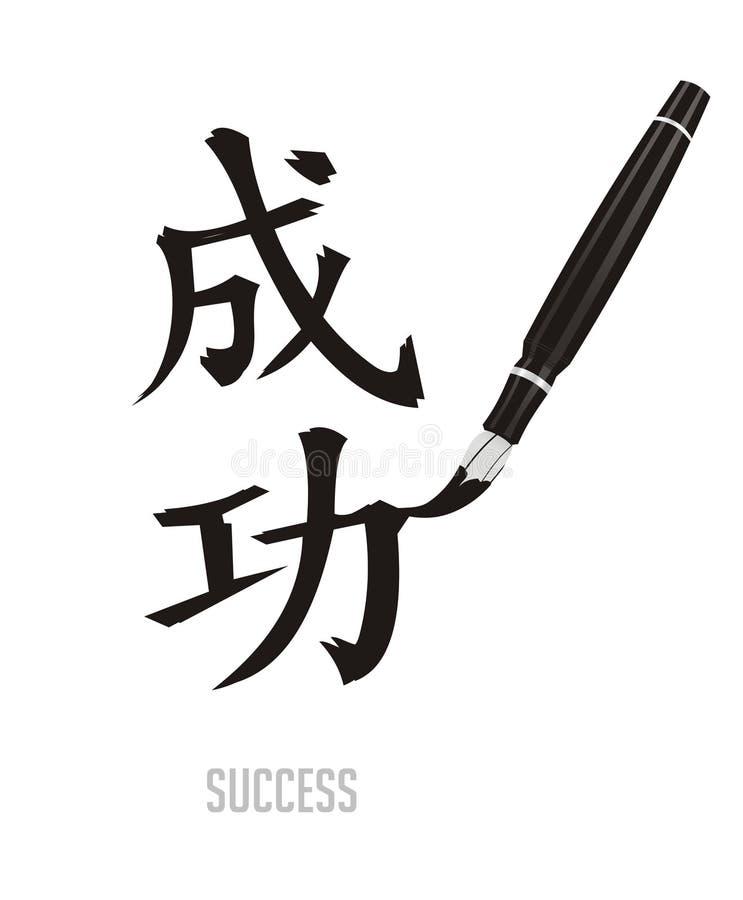 Διατύπωση επιχειρησιακής επιτυχίας Japanesse απεικόνιση αποθεμάτων