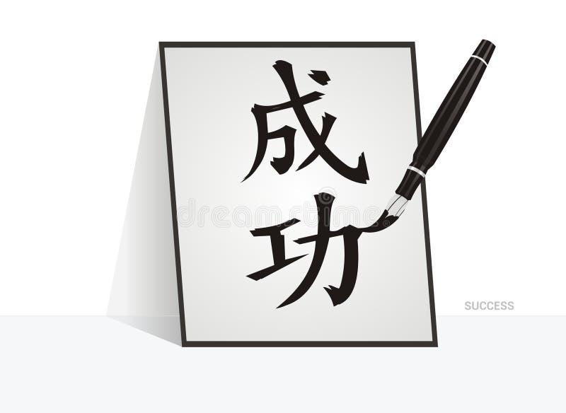 Διατύπωση επιχειρησιακής επιτυχίας Japanesse διανυσματική απεικόνιση