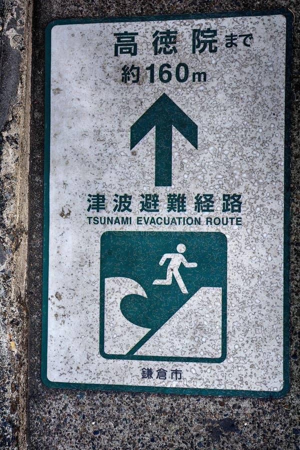 Διαδρομή εκκένωσης τσουνάμι, Kamakura, Ιαπωνία στοκ εικόνες