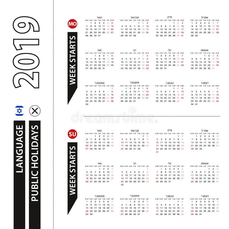 Δύο εκδόσεις του ημερολογίου του 2019 στα εβραϊκά, εβδομάδα αρχίζουν από τις ενάρξεις Δευτέρας και εβδομάδας από την Κυριακή ελεύθερη απεικόνιση δικαιώματος