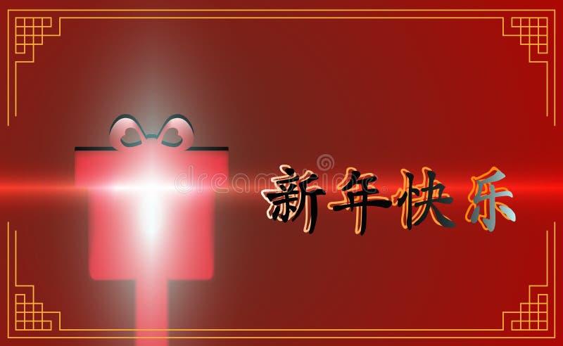 Δώρο στο κινεζικό νέο έτος, κόκκινο υπόβαθρο Εύθυμο τρεμούλιασμα καλή χρονιά 2019 Διανυσματική όμορφη ευχετήρια κάρτα για το σκην απεικόνιση αποθεμάτων