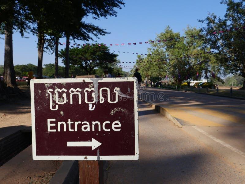Είσοδος-ειδοποίηση σε Angkor Wat στοκ εικόνες με δικαίωμα ελεύθερης χρήσης