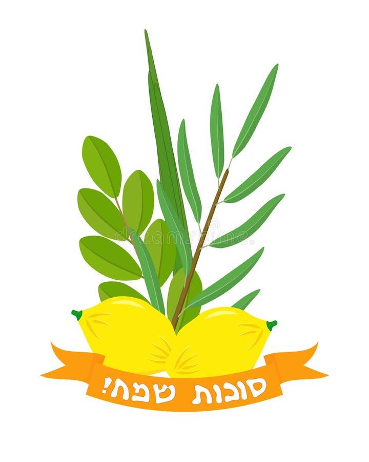 Εβραϊκά σύμβολα διακοπών Sukkot, τέσσερα είδη απεικόνιση αποθεμάτων
