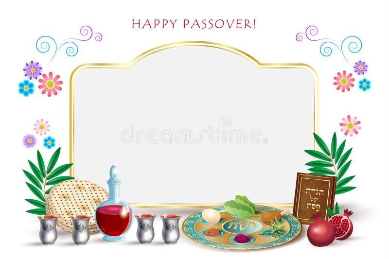 Εβραϊκά σύμβολα Pesach διακοπών Passover seder διανυσματική απεικόνιση