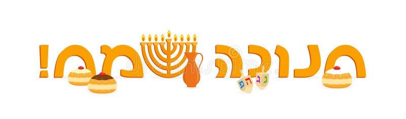 Εβραϊκές διακοπές Hanukkah, χαιρετώντας επιγραφή εβραϊκά διανυσματική απεικόνιση