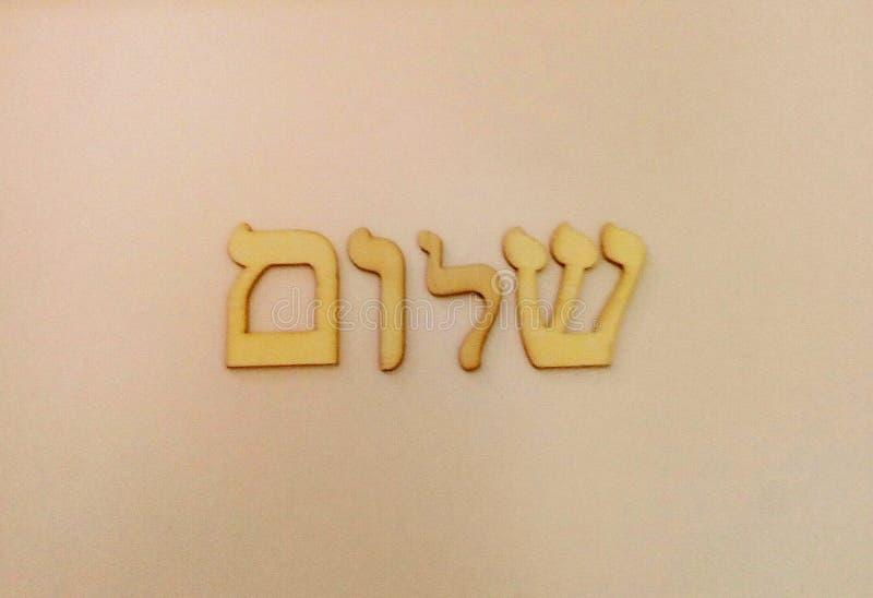 Εβραϊκή λέξη στοκ εικόνες