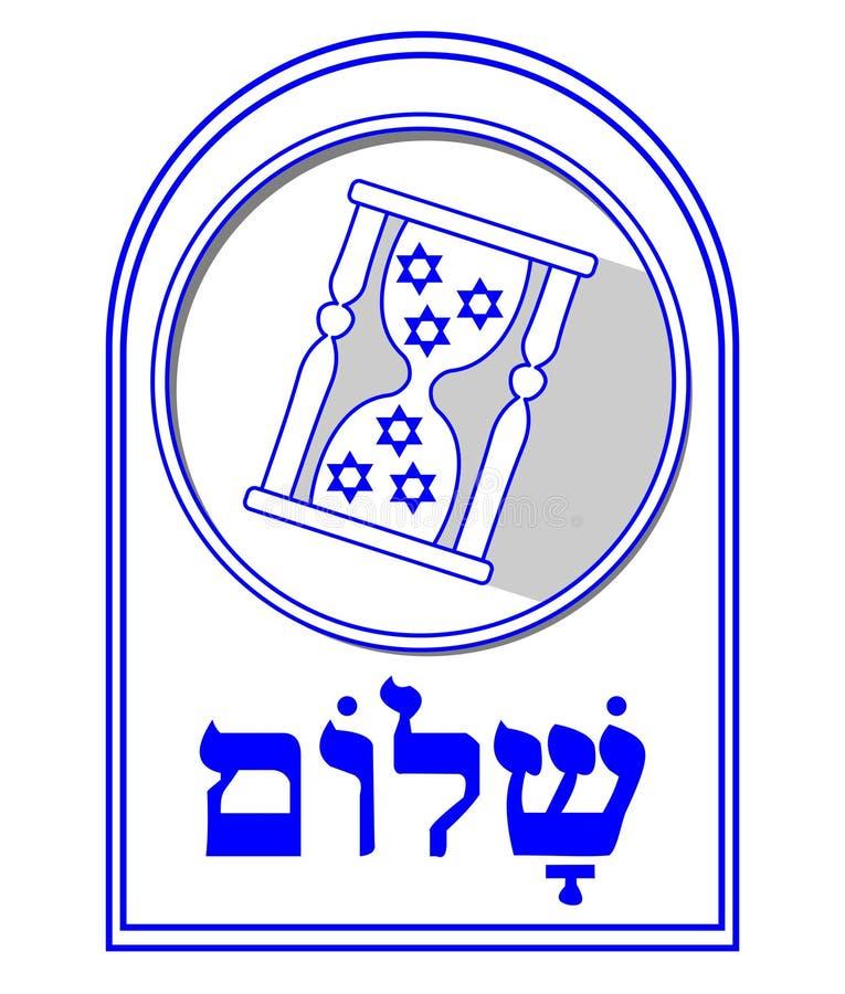 Εβραϊκό μοτίβο, αστέρια του Δαβίδ στην κλεψύδρα, shalom επιγραφή στα εβραϊκά Σχεδιασμένος στα εθνικά χρώματα του Ισραήλ μπλε και  διανυσματική απεικόνιση