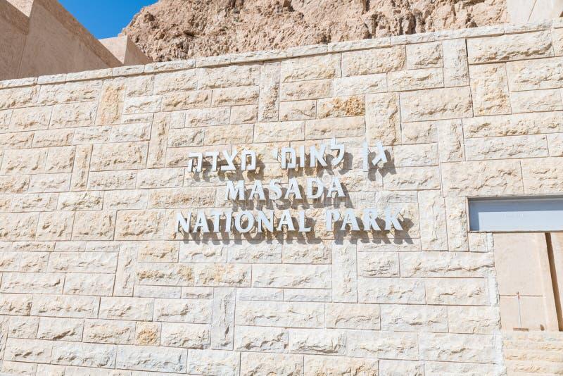 Εθνικό πάρκο Masada στο Ισραήλ στοκ φωτογραφία με δικαίωμα ελεύθερης χρήσης