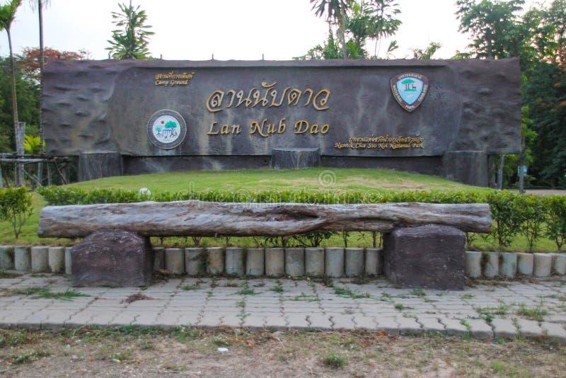 Εθνικό πάρκο Noi Σάο Chet Namtok στοκ φωτογραφίες