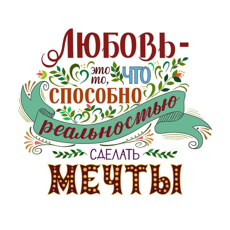 ελαφρύς διανυσματικός κόσμος τέχνης Ρωσικό απόσπασμα για την αγάπη Εγγραφή χεριών και τυπογραφία συνήθειας απεικόνιση αποθεμάτων