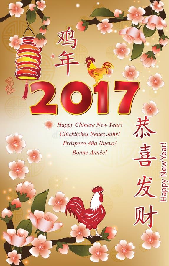 Επιχειρησιακή ευχετήρια κάρτα για το κινεζικό νέο έτος 2017 απεικόνιση αποθεμάτων